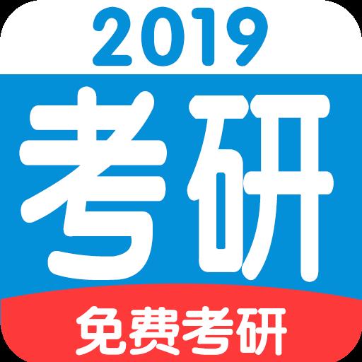 慧升考研APP 2.3.10