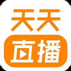 天天直播體育直播app