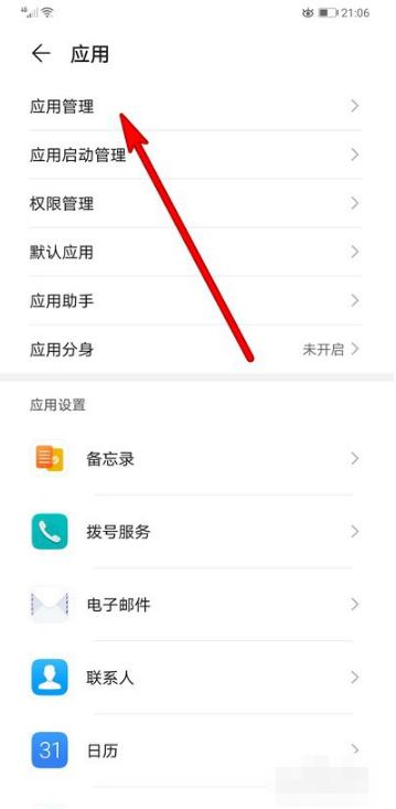 華為手機中顯示系統進程該怎么設置-設置方法介紹