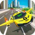 未來出租車幻想游戲官方安卓版
