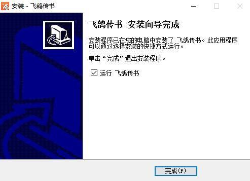 局域網文件發送器飛鴿傳書最新版下載