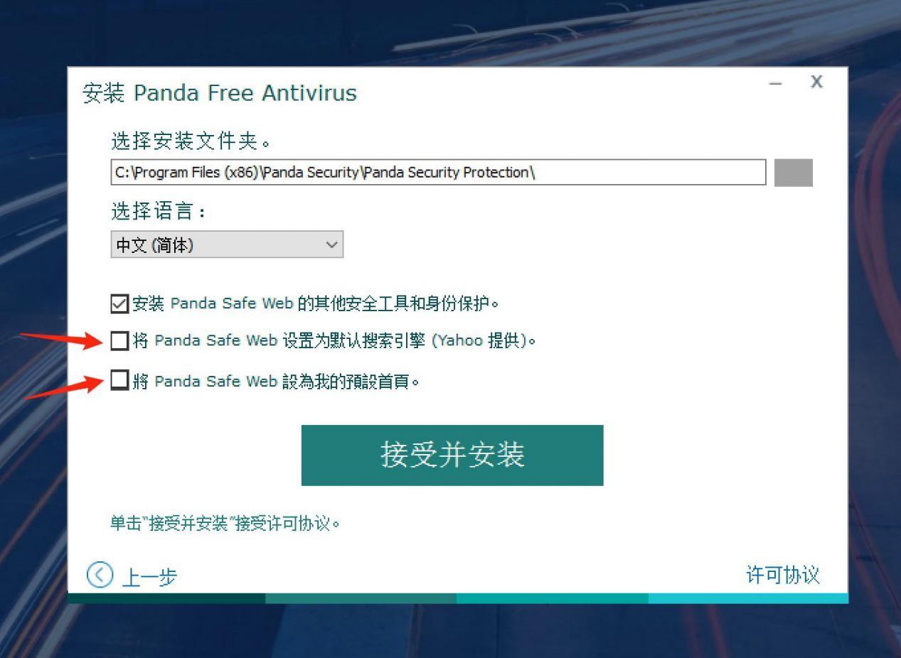 熊貓殺毒Panda Free Antivirus中文版安裝教程