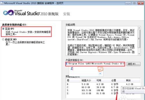 Microsoft Visual Studio下載安裝使用教程