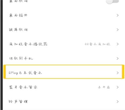 QQ音樂如何顯示車載屏幕歌詞