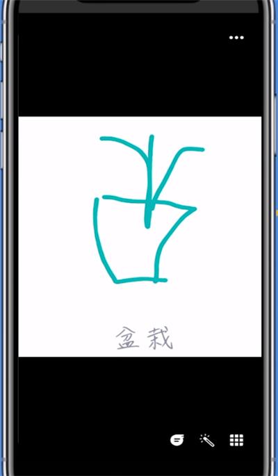 QQ紅包盆栽怎么畫
