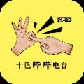 嗶嗶十色電臺最新app
