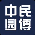 中民園博教育app手機最新版  v2.2.0