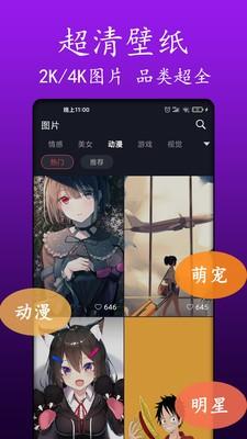 動態手機壁紙大全app下載