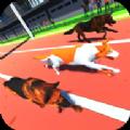 狗狗賽跑模擬器最新版破解版下載 v0.1