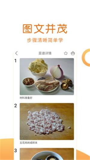 菜譜大全app