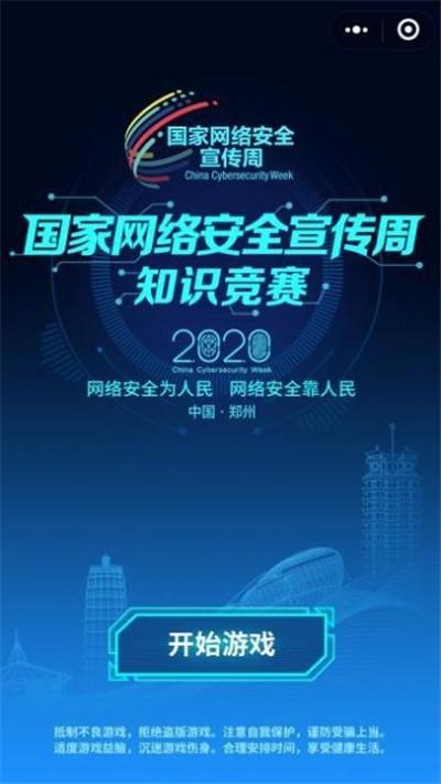 2020年國家網絡安全宣傳周在線平臺