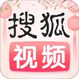 搜狐視頻 最新版